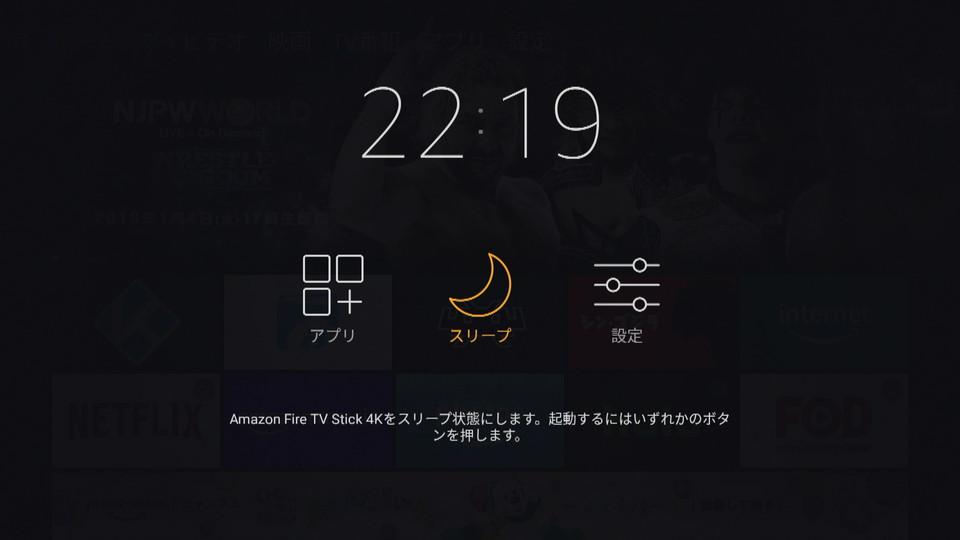 FireTVスリープ画面
